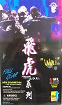 Wai: Hong Kong Police SDU, UML Exclusive Edition